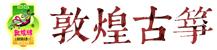 敦煌古筝官网